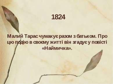 1824 Малий Тарас чумакує разом з батьком. Про цю подію в своєму житті він зга...