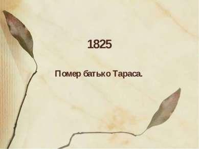 1825 Помер батько Тараса.