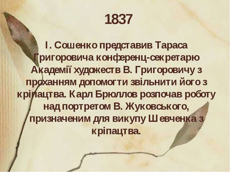 1837 І. Сошенко представивТараса Григоровичаконференц-секретарю Академії ху...