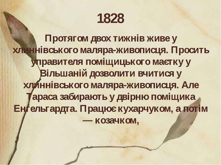 1828 Протягом двох тижнів живе у хлиннівського маляра-живописця. Просить упра...