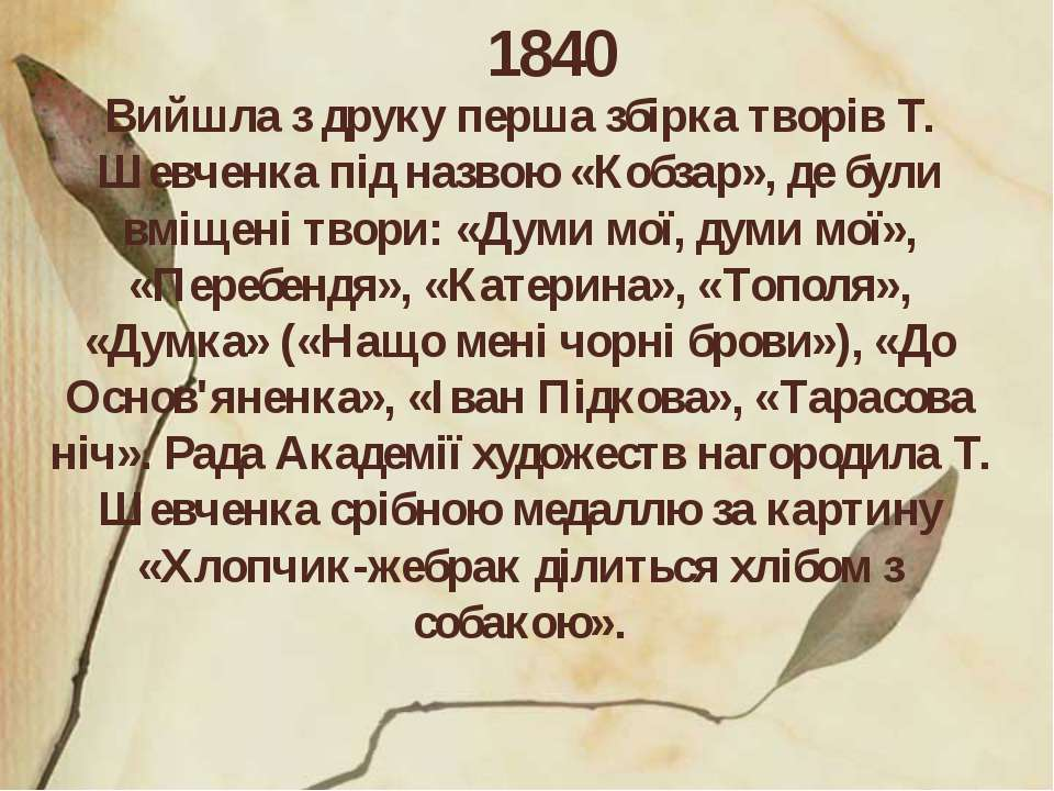 1840 Вийшла з друку перша збірка творівТ. Шевченкапід назвою «Кобзар», де б...