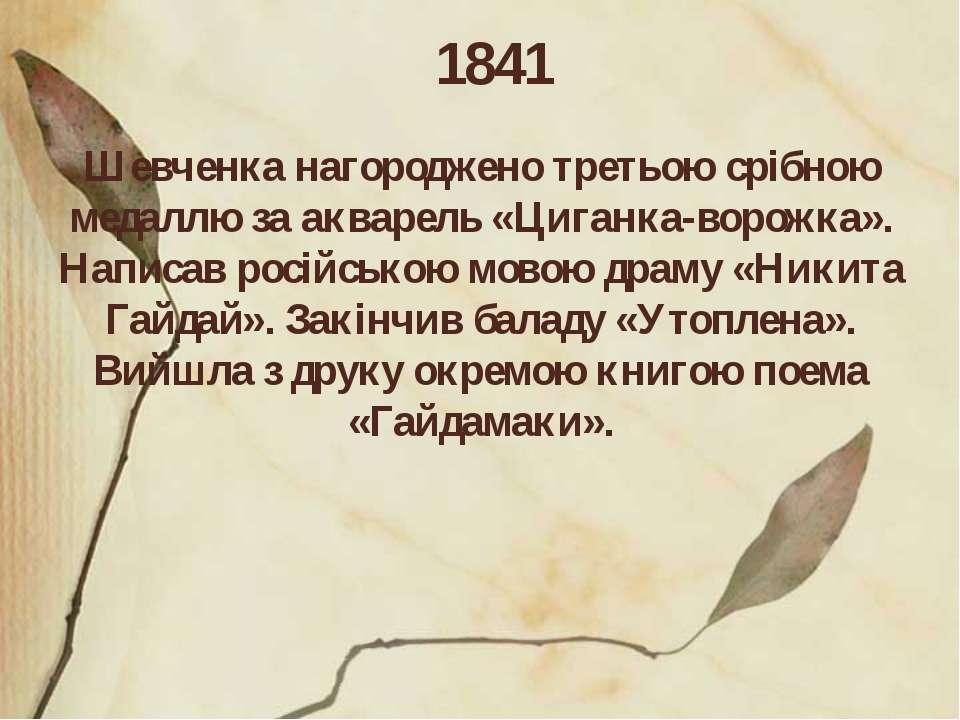 1841 Шевченка нагороджено третьою срібною медаллю за акварель «Циганка-ворожк...