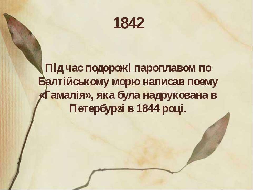 1842 Під час подорожі пароплавом по Балтійському морю написав поему «Гамалія»...
