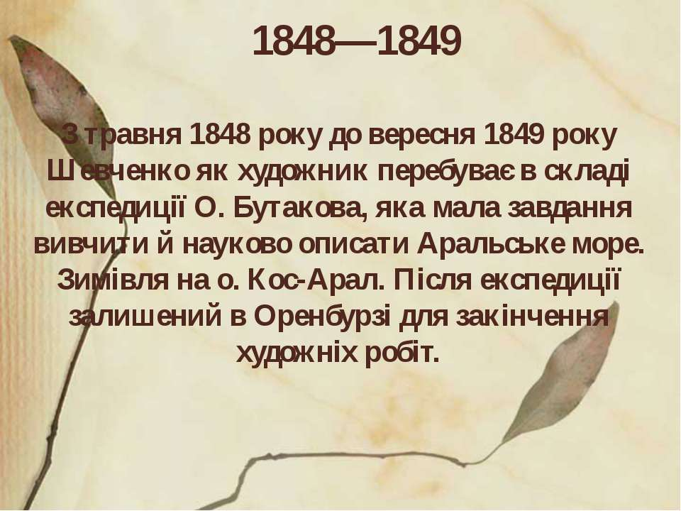 1848—1849 З травня 1848 року до вересня 1849 року Шевченко як художник перебу...