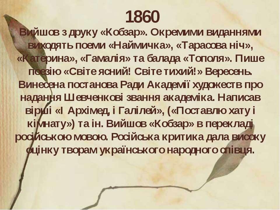 1860 Вийшов з друку «Кобзар». Окремими виданнями виходять поеми «Наймичка», «...