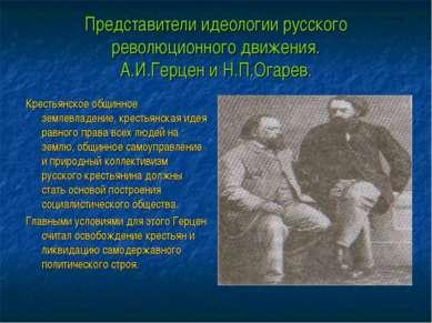 Представители идеологии русского революционного движения. А.И.Герцен и Н.П.Ог...