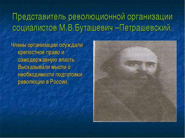 Представитель революционной организации социалистов М.В.Буташевич –Петрашевск...