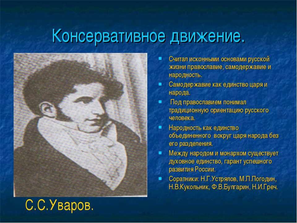 Консервативное движение. Считал исконными основами русской жизни православие,...