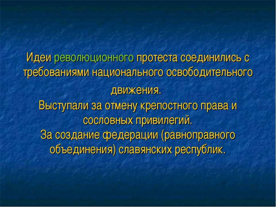 Идеи революционного протеста соединились с требованиями национального освобод...
