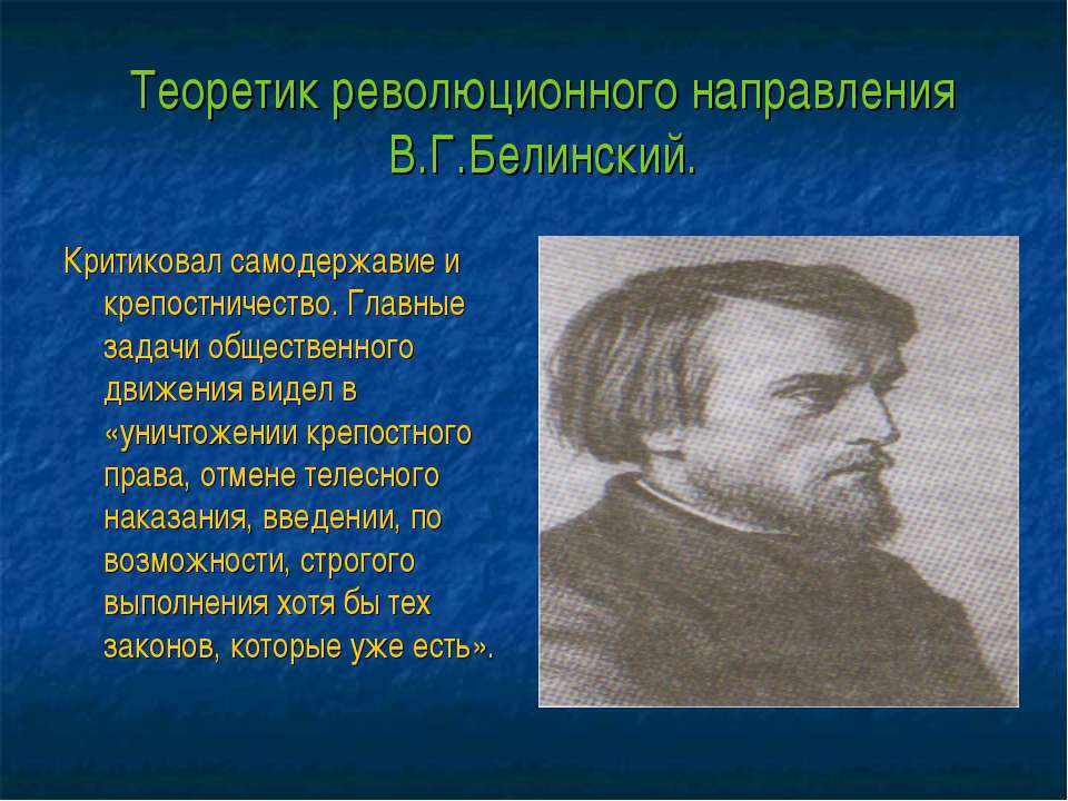 Теоретик революционного направления В.Г.Белинский. Критиковал самодержавие и ...