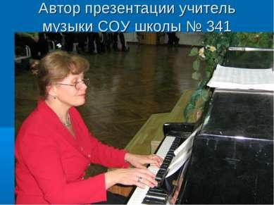Автор презентации учитель музыки СОУ школы № 341 Мясникова Л.А