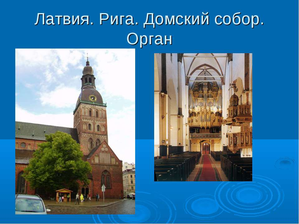 Латвия. Рига. Домский собор. Орган