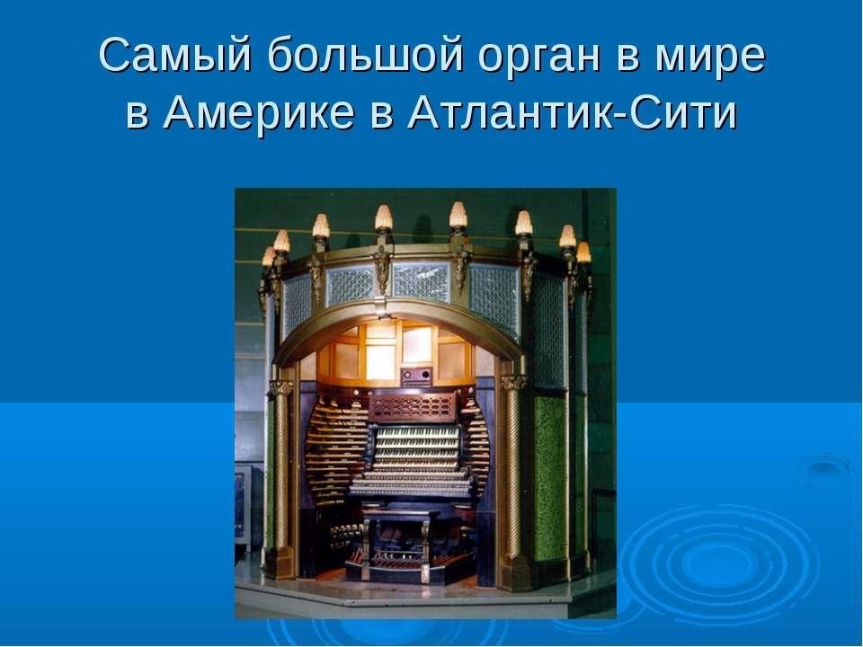 Самый большой орган в мире в Америке в Атлантик-Сити