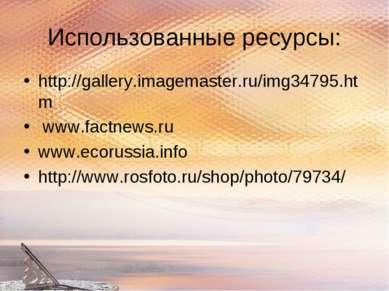 Использованные ресурсы: http://gallery.imagemaster.ru/img34795.htm www.factne...