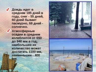 Дождь идет в среднем 185 дней в году, снег - 55 дней, 60 дней бывает пасмурно...