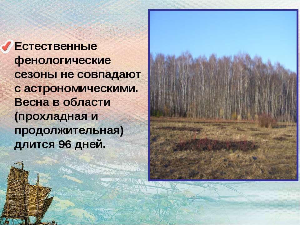Естественные фенологические сезоны не совпадают с астрономическими. Весна в о...
