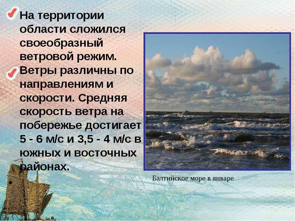 На территории области сложился своеобразный ветровой режим. Ветры различны по...