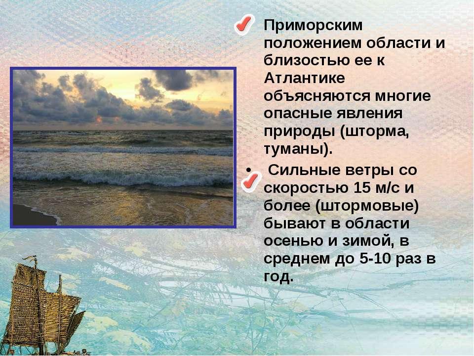 Приморским положением области и близостью ее к Атлантике объясняются многие о...
