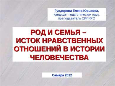 Гундорова Елена Юрьевна, кандидат педагогических наук, преподаватель СИПКРО Р...