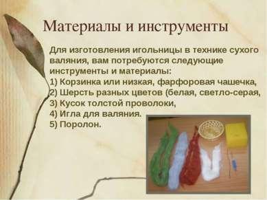 Материалы и инструменты Для изготовления игольницы в технике сухого валяния, ...