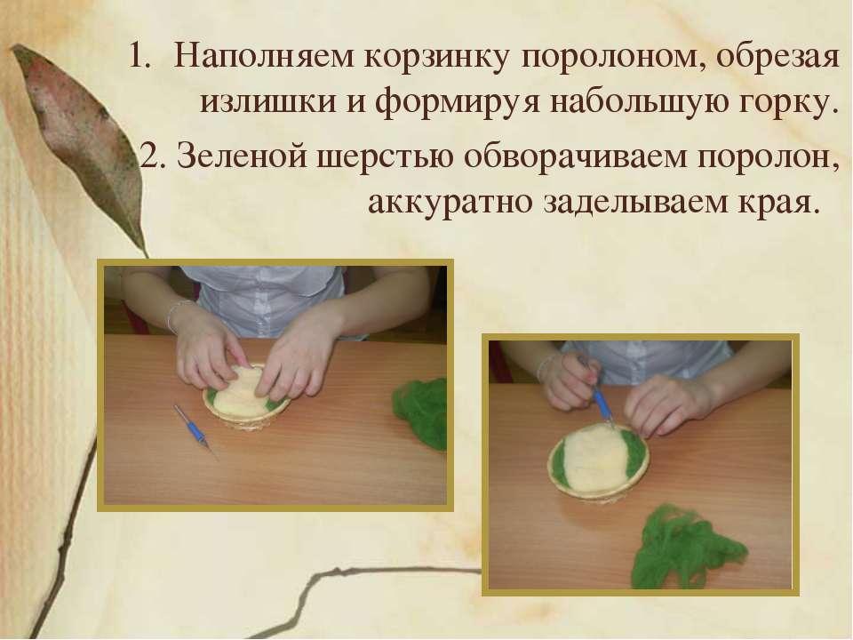 Наполняем корзинку поролоном, обрезая излишки и формируя набольшую горку. 2. ...