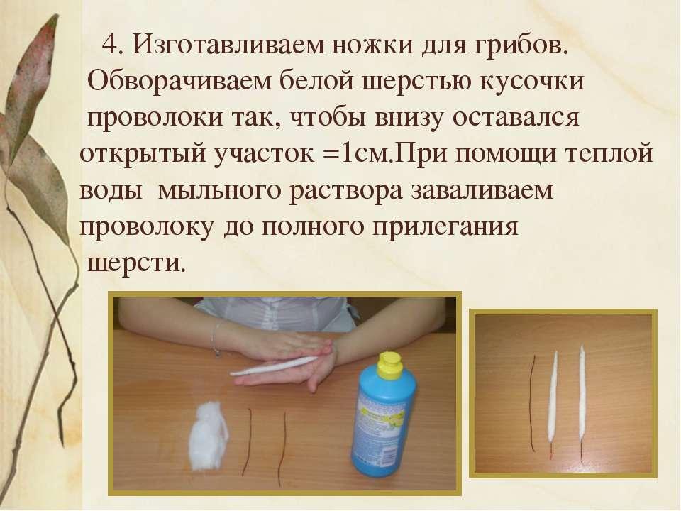 4. Изготавливаем ножки для грибов. Обворачиваем белой шерстью кусочки проволо...