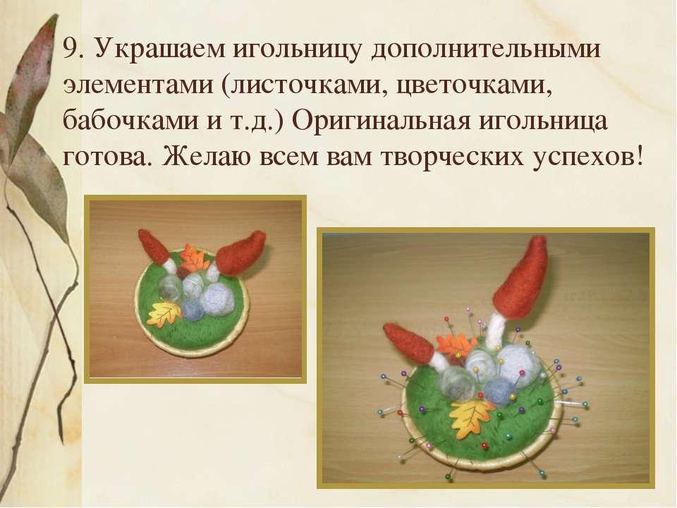 9. Украшаем игольницу дополнительными элементами (листочками, цветочками, баб...