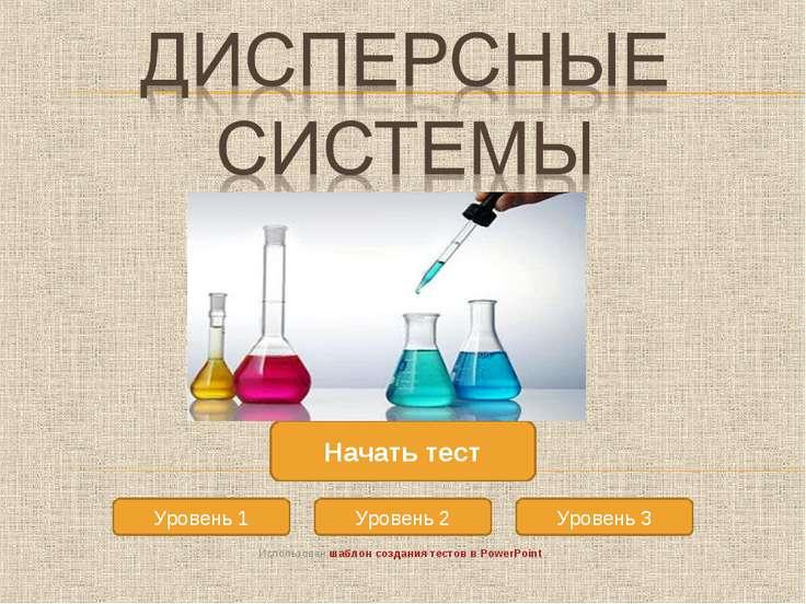 Уровень 1 Уровень 2 Уровень 3 Начать тест Использован шаблон создания тестов ...