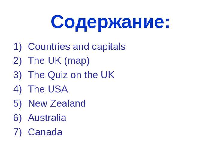 Содержание: Countries and capitals The UK (map) The Quiz on the UK The USA Ne...