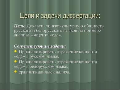 Цели и задачи диссертации: Цель: Доказать лингвокультурную общность русского ...