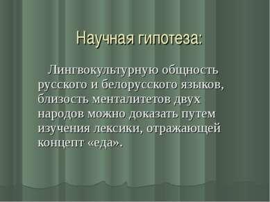 Научная гипотеза: Лингвокультурную общность русского и белорусского языков, б...