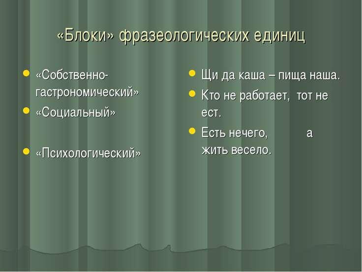 «Блоки» фразеологических единиц «Собственно-гастрономический» «Социальный» «П...