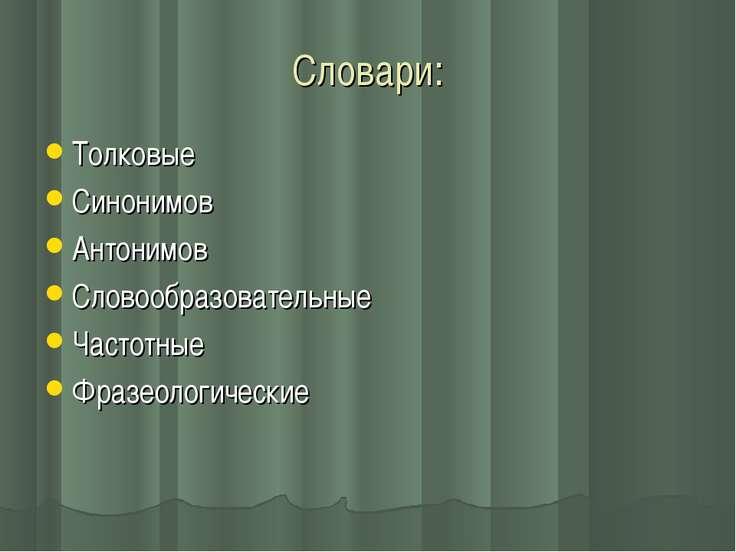 Словари: Толковые Синонимов Антонимов Словообразовательные Частотные Фразеоло...