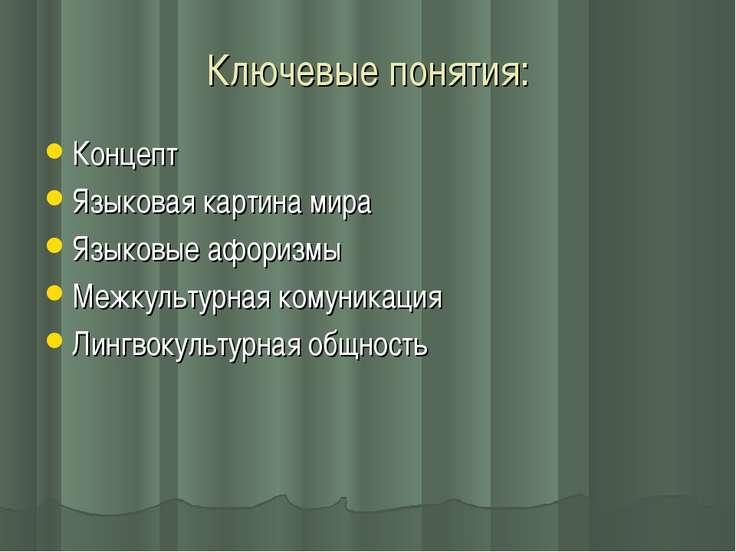 Ключевые понятия: Концепт Языковая картина мира Языковые афоризмы Межкультурн...