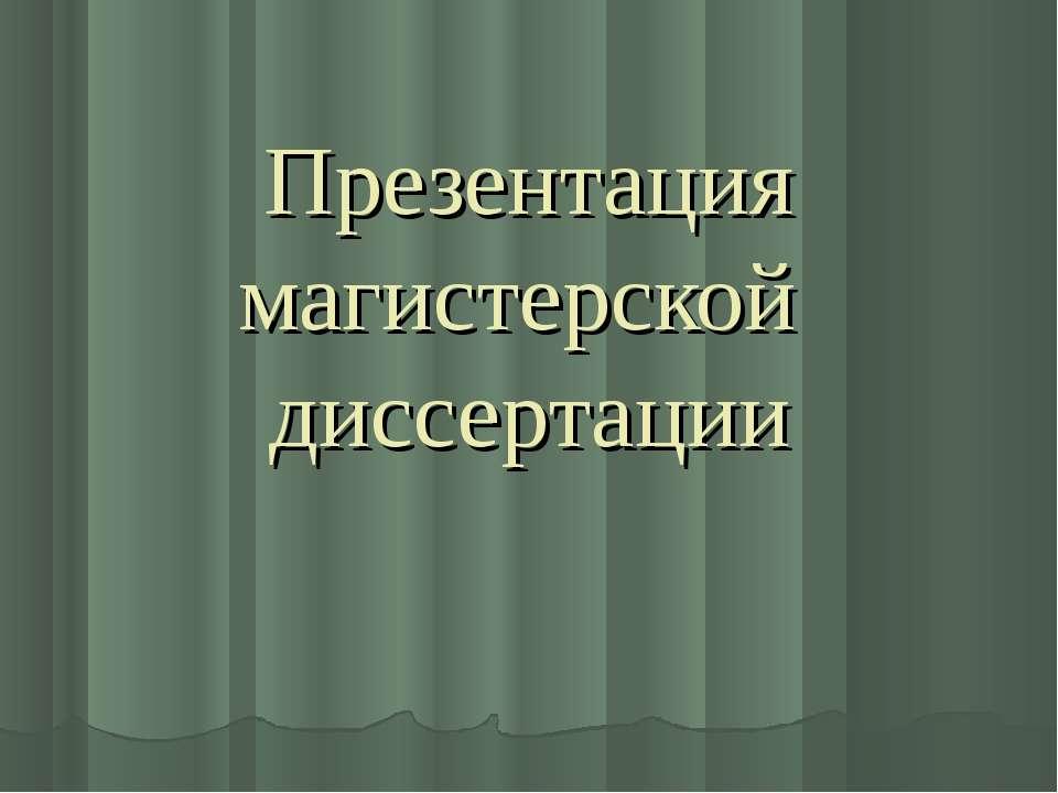 Презентация магистерской диссертации