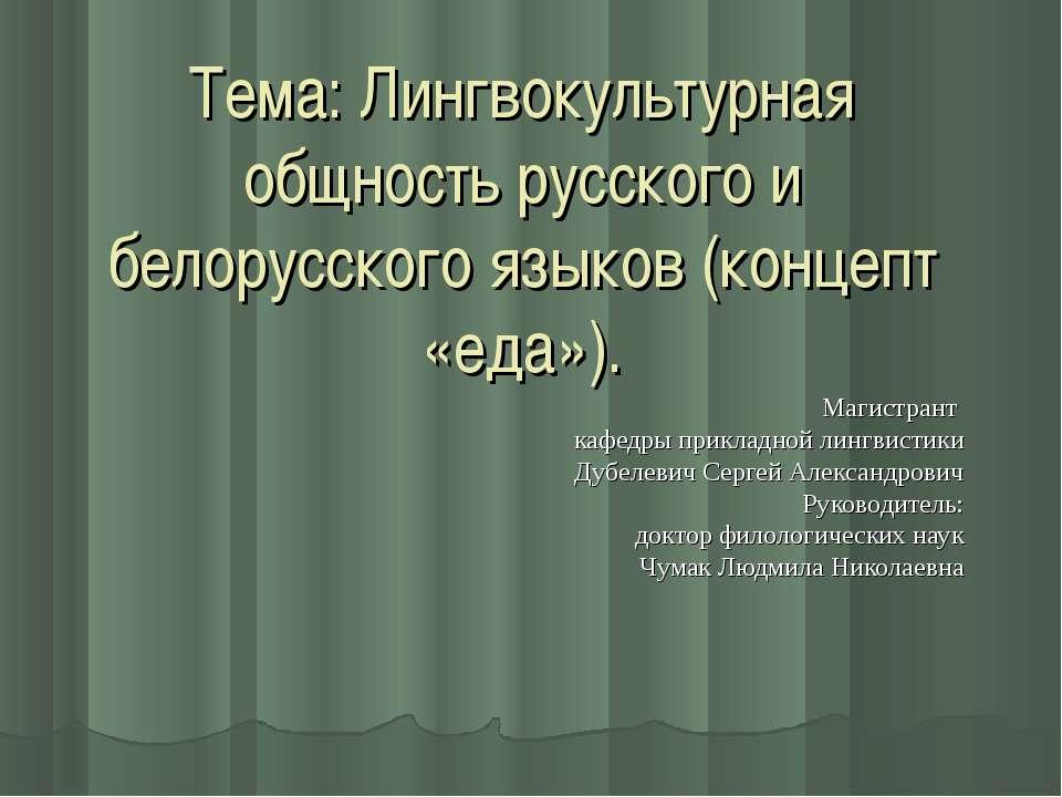 Тема: Лингвокультурная общность русского и белорусского языков (концепт «еда»...