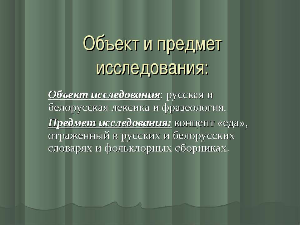 Объект и предмет исследования: Объект исследования: русская и белорусская лек...
