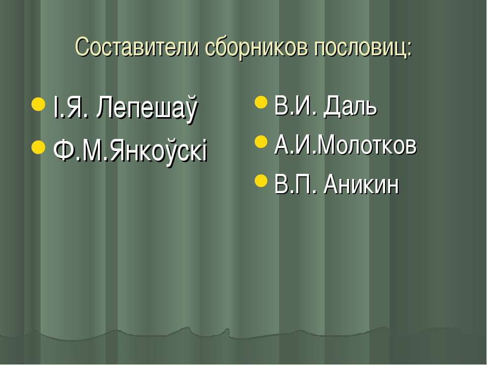 Составители сборников пословиц: І.Я. Лепешаў Ф.М.Янкоўскі В.И. Даль А.И.Молот...