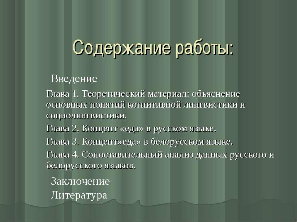 Содержание работы: Глава 1. Теоретический материал: объяснение основных понят...