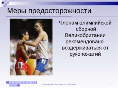 Шинкаренко Евгения Михайловна * Меры предосторожности Членам олимпийской сбор...