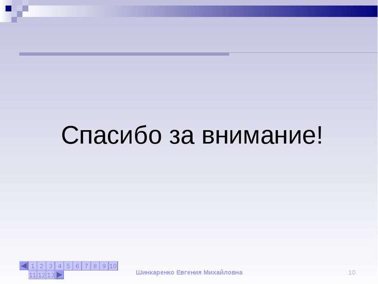 Шинкаренко Евгения Михайловна * Спасибо за внимание! Шинкаренко Евгения Михай...