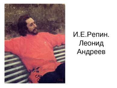 И.Е.Репин. Леонид Андреев
