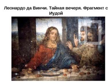 Леонардо да Винчи. Тайная вечеря. Фрагмент с Иудой