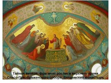 Тайная вечеря, фрагмент росписи верхнего храма Спасо-Преображенского собора. ...