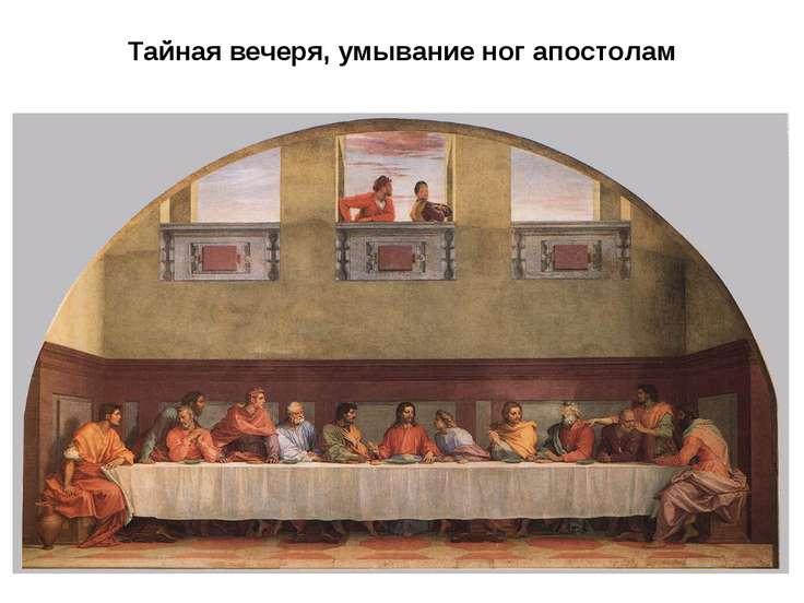 Тайная вечеря, умывание ног апостолам
