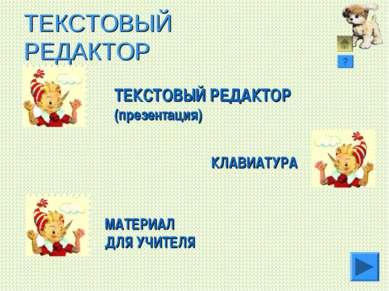 ТЕКСТОВЫЙ РЕДАКТОР ТЕКСТОВЫЙ РЕДАКТОР (презентация) МАТЕРИАЛ ДЛЯ УЧИТЕЛЯ КЛАВ...