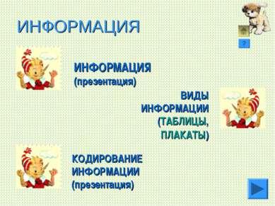 ИНФОРМАЦИЯ ИНФОРМАЦИЯ (презентация) КОДИРОВАНИЕ ИНФОРМАЦИИ (презентация) ВИДЫ...