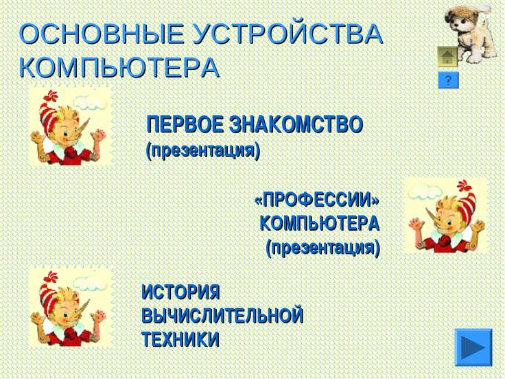 ОСНОВНЫЕ УСТРОЙСТВА КОМПЬЮТЕРА ПЕРВОЕ ЗНАКОМСТВО (презентация) ИСТОРИЯ ВЫЧИСЛ...