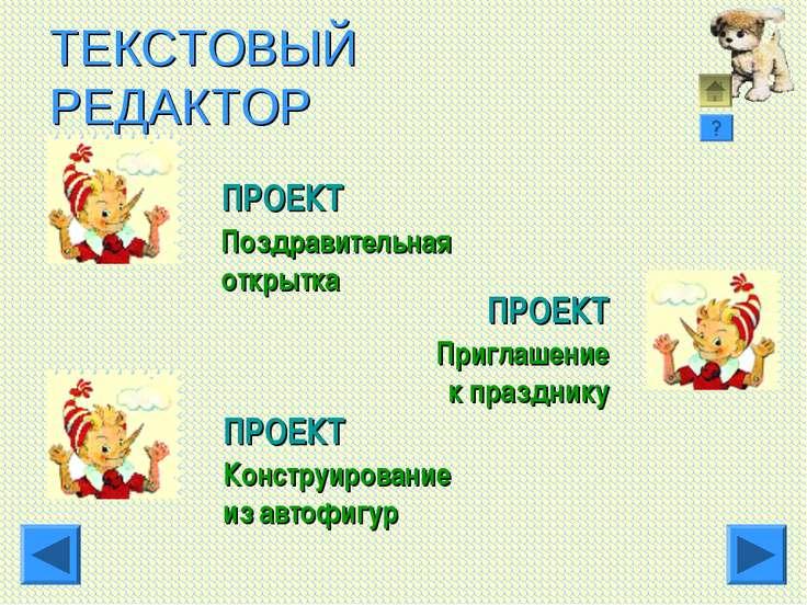 ТЕКСТОВЫЙ РЕДАКТОР ПРОЕКТ Поздравительная открытка ПРОЕКТ Конструирование из ...