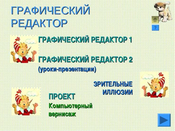 ГРАФИЧЕСКИЙ РЕДАКТОР ГРАФИЧЕСКИЙ РЕДАКТОР 1 ГРАФИЧЕСКИЙ РЕДАКТОР 2 (уроки-пре...
